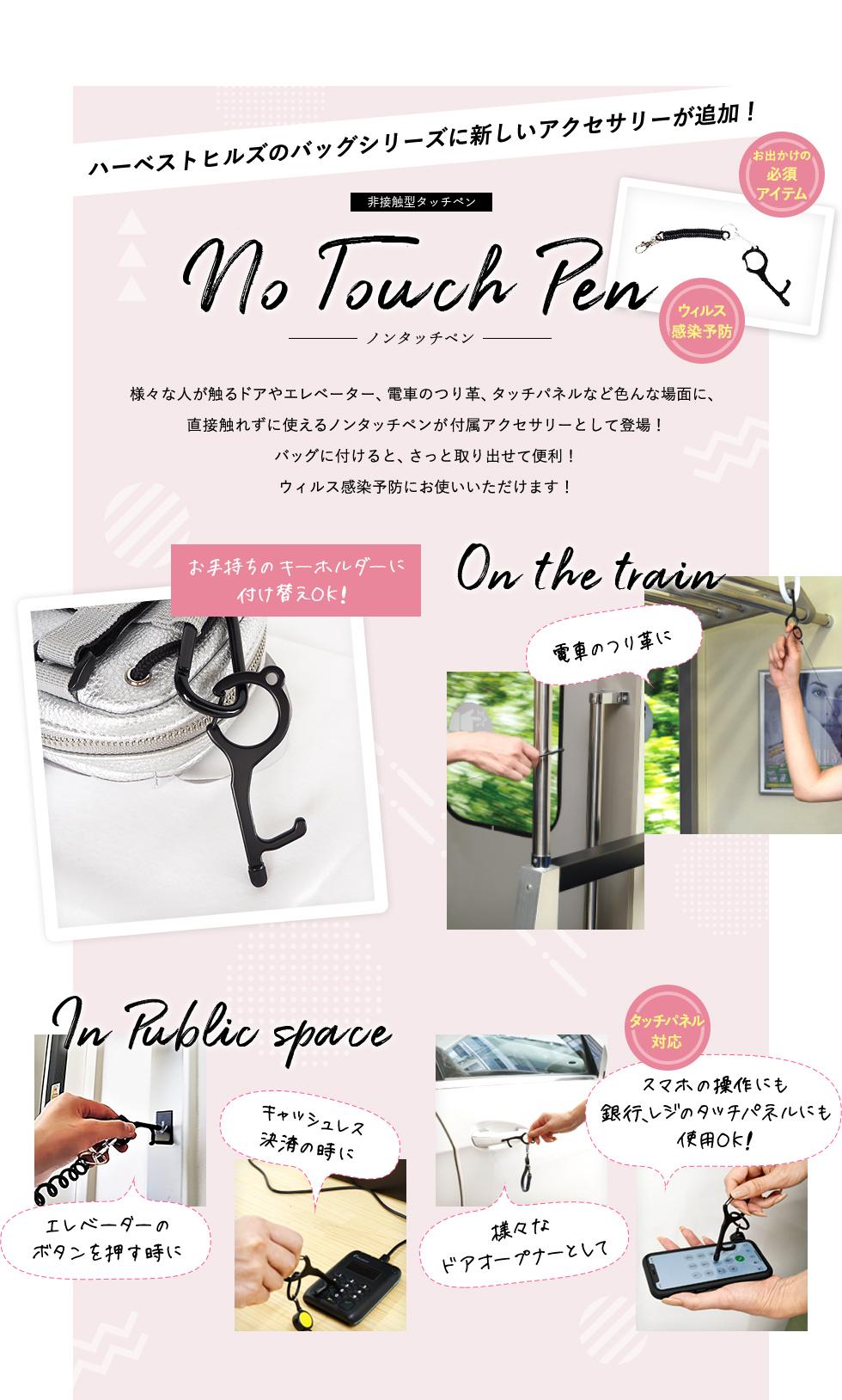 ハーベストヒルズのバッグシリーズに新しいアクセサリーが追加!非接触型タッチペン No Touch Pen