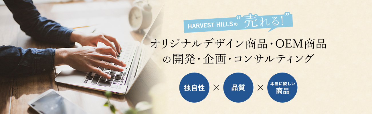 "HARVEST HILLSの""売れる!""オリジナルデザイン商品・OEM商品 の開発・企画・コンサルティング"