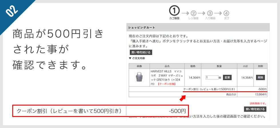 商品が500円引きされた事が確認できます。