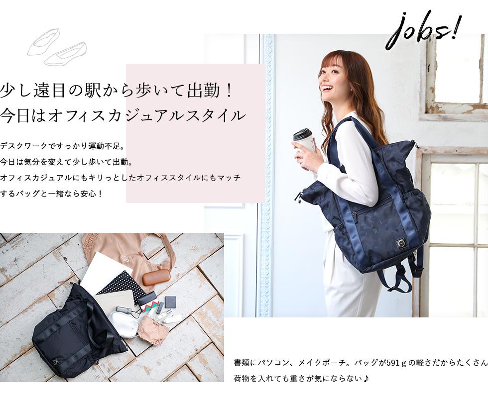 jobs!少し遠目の駅から歩いて出勤!今日はオフィスカジュアルスタイル 書類にパソコン、メイクポーチ。バッグが591gの軽さだからたくさん荷物を入れても重さが気にならない♪