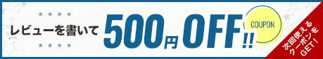 レビューを書いて500円OFF!
